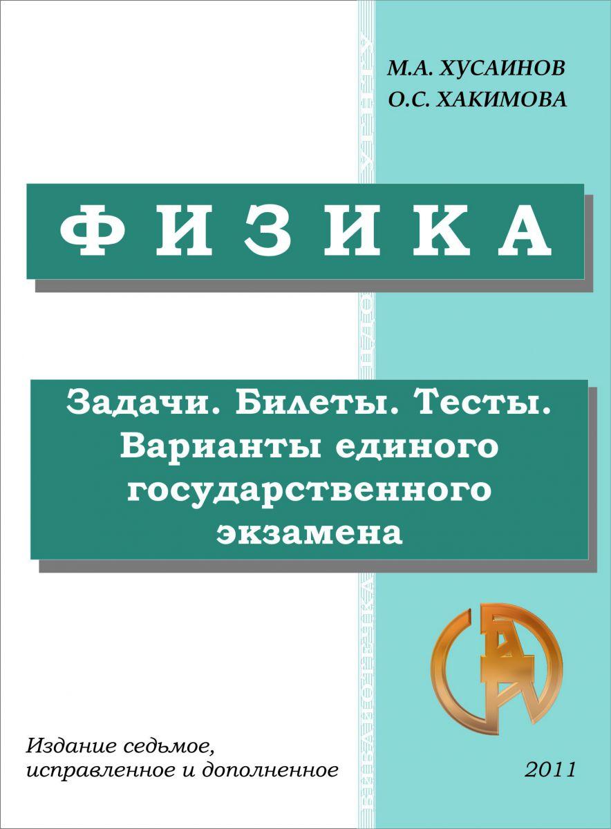 Сборник задач по физике угнту решения арифметический и алгебраический методы решения текстовых задач